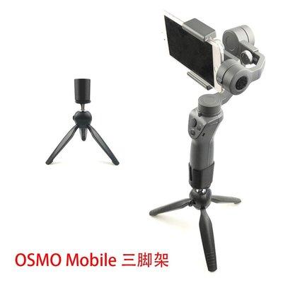 靈眸OSMO Mobile 1 2手機雲臺手持穩定器便攜快速拆裝三腳架配件 好再來O