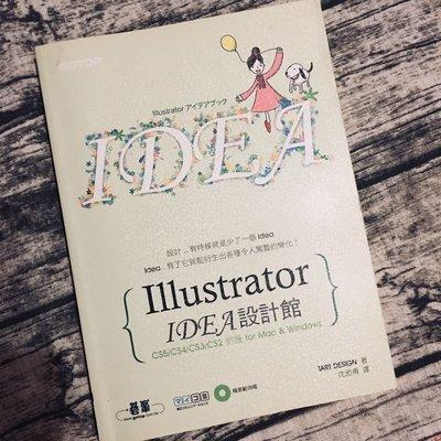 二手書 近全新 Illustrator-IDEA設計館 TART DESIGN 碁峰 9789862760222特價現貨