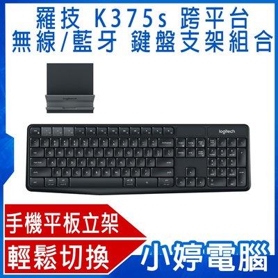 【小婷電腦*鍵盤】全新 Logitech 羅技 K375s 跨平台無線/藍牙 鍵盤支架組合 手機 平板