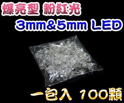 光展 3mm 5mm 散光.聚光 粉紅光 LED 發光 二極體 超炫改裝顏色 白發粉紅光 一包100顆 80元