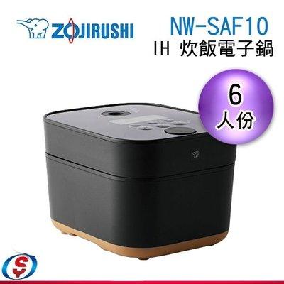 公司貨【信源】6人份象印 STAN 美型 IH微電腦電子鍋 NW-SAF10