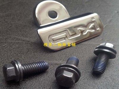 山葉 公司品【後扶手 CUXI銘牌+3支固定螺絲】CUXI 銘牌、後扶手 螺絲、1CF、E3E4E、XC100M