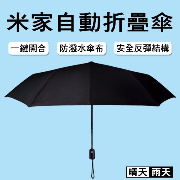【刀鋒】米家自動折疊傘 現貨 當天出貨 自動傘 雨傘 一鍵開合 折疊傘 防潑水傘布 雨具 防紫外線 安全