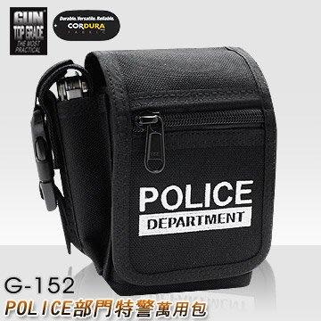 〔A8捷運〕G-152警用萬用包(POLICE部門字)/CORDURA