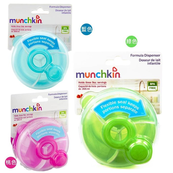 【綠寶貝】Munchkin 三格奶粉分裝盒 多功能密封盒 266ml 3格 外出攜帶 美國 正品 代購