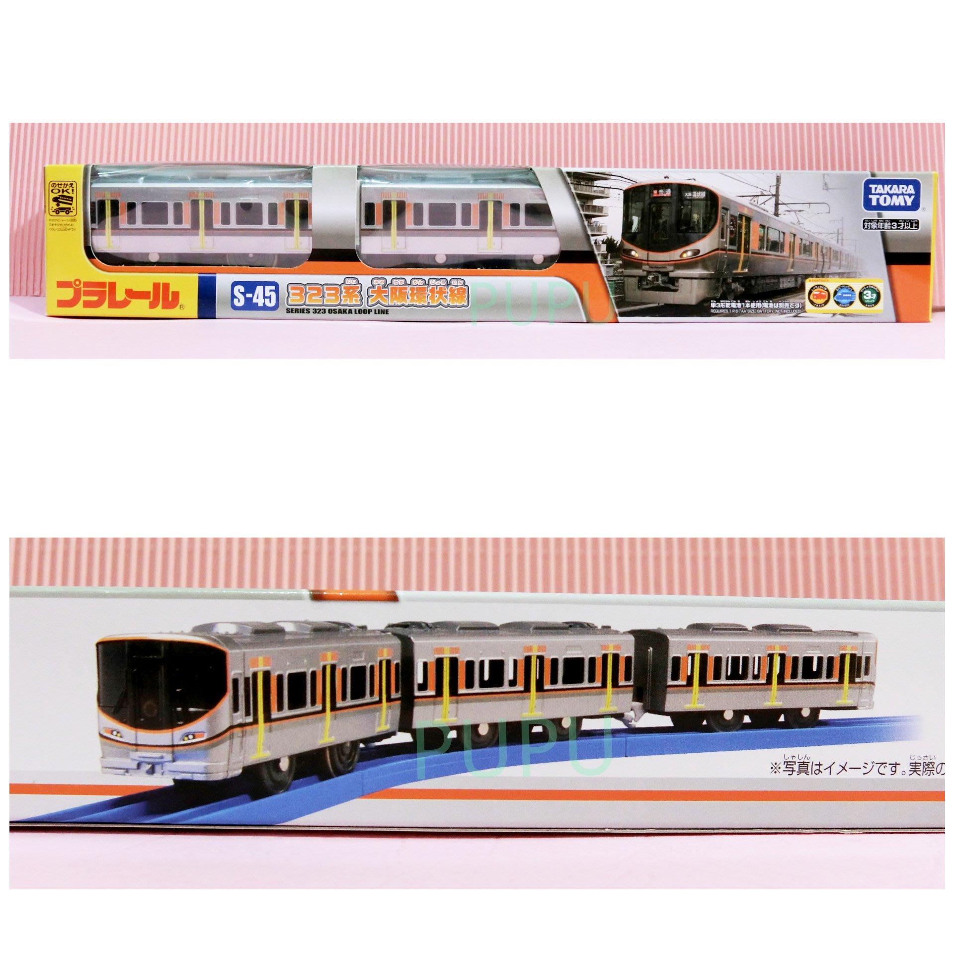*PUPU屋* PLARAIL S-45 323 系 大阪環狀線 鐵道王國 多美 全新 現貨