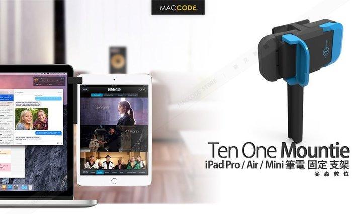 TenOne Mountie iPad Pro / Air / Mini 雙螢幕 筆電 固定 支架  全新 含稅