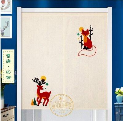 「樂活藝術」~【現貨】麋鹿‧狐狸 立體刺繡 厚磅棉布 對開門簾 附贈伸縮桿 85x90cm【AD2007S】