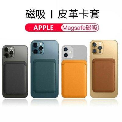 磁吸 卡套 卡包 iphone 卡套 皮革卡套 12卡套 12卡包 iphone12卡套 MagSafe 配件 皮革卡包