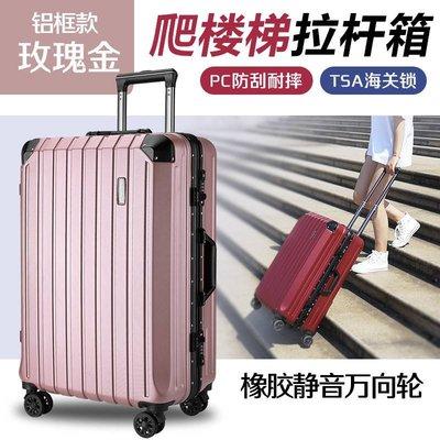 外銷日本 韓國熱賣 輕鬆爬樓梯行李箱 24吋爬梯拉杆箱 下樓梯行李箱 自由行 出差旅行箱子 鋁框行李箱