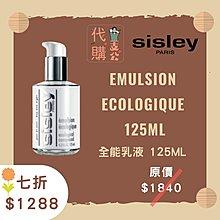 【Sisley 全能乳液 125ml】