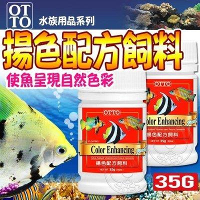 【🐱🐶培菓寵物48H出貨🐰🐹】台灣OTTO》水族用品FF-11S魚類揚色配方飼料35g(S)特價98元自取不打折