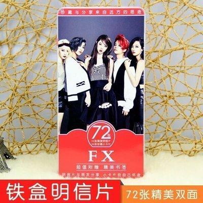促銷 FX鐵盒明信片 fx明信片 f(x)宋茜鄭秀晶崔雪莉美女明星同款寫真明信片 72張
