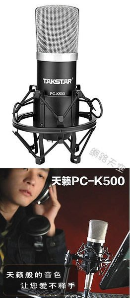 Takstar 得勝天籟 PC-K500 高階專業級電容麥克風 錄音 RC 廣播 公司貨 安心有保障 pc k500