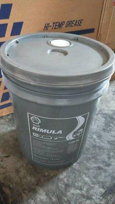 【殼牌Shell】Rimula R4X 15W40、重車柴油引擎機油,18公升/桶裝【CI4-四期車-汽柴油共軌式】