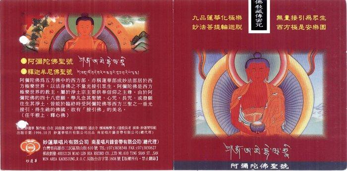 妙蓮華 CK-6906 佛教藏傳密咒系列-阿彌陀佛聖號