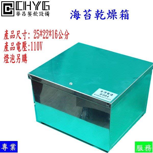 華昌全新白鐵海苔乾燥箱 /乾燥箱 /燈泡自行購買/餐飲設備/營業用