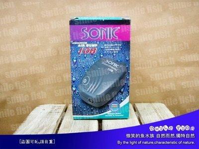 E-SN-108 微笑的魚水族☆台灣SONIC【超靜音打氣馬達 108】單孔微調打氣機