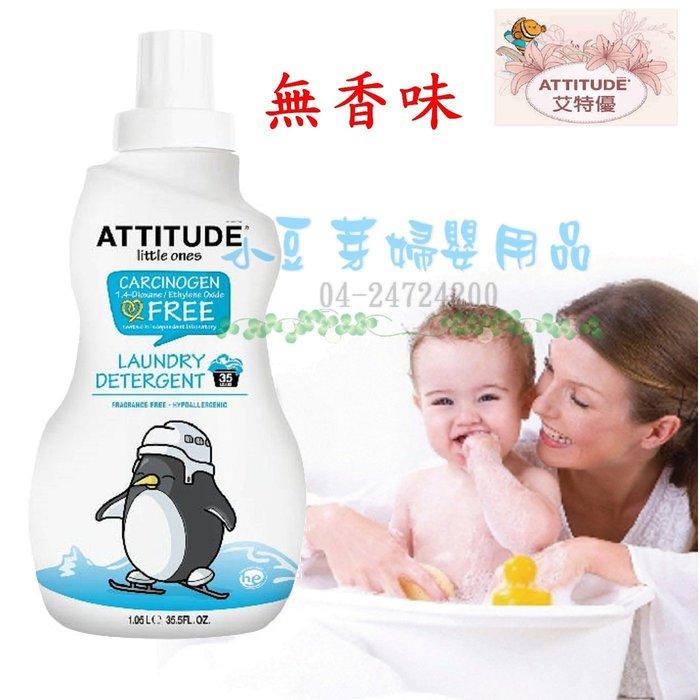 艾特優 嬰幼兒洗衣精  (無香味) §小豆芽§ ATTITUDE 艾特優 嬰幼兒洗衣精 1.05L  (無香味)