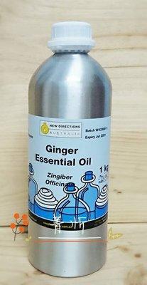 New Directions 薑 Ginger 薑精油1kg原裝 薰香、按摩、手工皂 ?菁忻皂作?