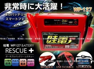 【電池達人】哇電 WP-127 汽車救援組 機車 重機 啟動 救車 USB充電 電匠 電霸 電動捲線器 船釣 電源供應器