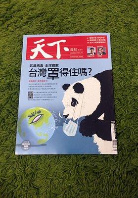 【阿魚書店】天下雜誌 no.691-武漢病毒,台灣罩得住嗎