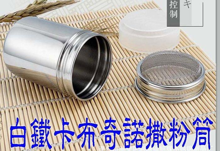 『尚宏』白鐵卡布奇諾撒粉筒 (可用 卡布奇諾咖啡 花式咖啡 卡布奇諾撒粉罐 可可粉罐 調味罐)