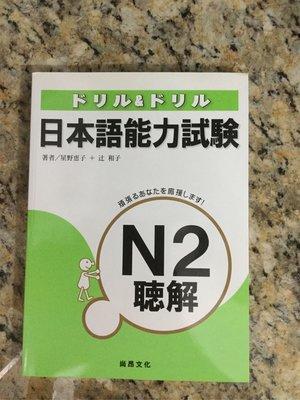 JLPT ドリル&ドリル 日本語能力試驗 N2 聽解 尚昂文化