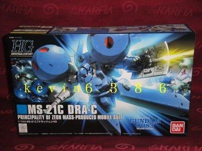 東京都-非00鋼彈-1/144 HGUC MS-21C DRA-C 機動戰士0083 特拉傑(NO:133) 現貨