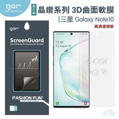 GOR三星 S20 Note 20 S10e S9 Note20 10 Plus Ultra 3D曲面 滿版 軟膜保護貼