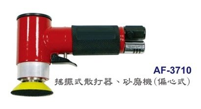 [瑞利鑽石] TOP 搖擺式散打器、砂磨機(偏心式)  AF-3710  單台