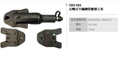 """【川大泵浦】 CBS-25A 尖嘴式不鏽鋼管壓接工具!!!內有1/2""""-3/4""""-1"""" 壓接模~~台灣製造~"""