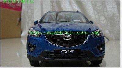 車模收藏 1:18汽車模型原廠1:18 馬自達CX5 MAZDA CX-5 越野車 合金 汽車模型 紅色藍色