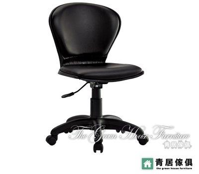 &青居傢俱&WAS-C8287-9 黑皮辦公椅 - 大台北地區滿五千免運費