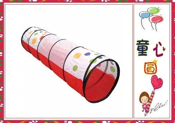 可折疊隧道(球屋)~爬行專用道~附收納袋◎童心玩具1館◎