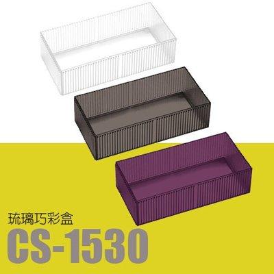 【樹德收納系列】(透明色20入) 琉璃巧彩盒 CS-1530 (收納箱/工具箱/整理盒/收納盒)