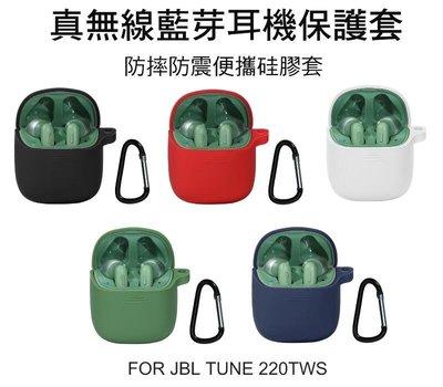 --庫米--JBL TUNE 220TWS 真無線運動藍芽耳機 保護套 防摔套 硅膠套 耳機收納包 附掛勾