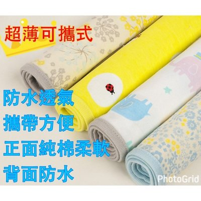 日本西松屋 超輕超薄可攜式 防水尿布墊 隔尿墊 保潔墊 寶寶尿墊 產褥墊 彩色小象灰邊小花藍邊小花