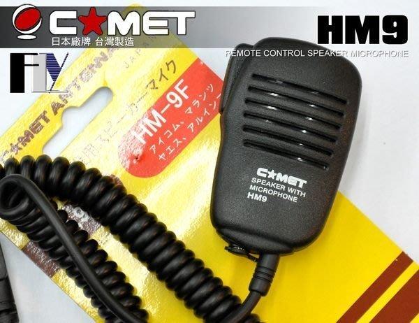 《飛翔無線3C》COMET HM9 對講機專用 手持麥克風〔 AF-16 F-18V C-150 A1443 〕