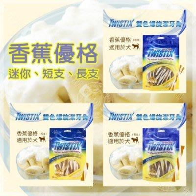 【美國NPIC】Twistix特緹斯雙色螺旋潔牙骨綠茶PLUS+ 寵物零食156g - 香蕉優格