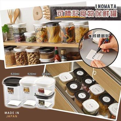 【依依的家】日本製 INOMATA  可標記日期食物 保鮮罐 收納罐 收納盒