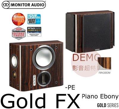 ㊑DEMO影音超特店㍿英國Monitor Audio GOLD Gold FX PianoEbony 特別版 環繞喇叭