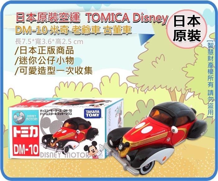 海神坊=日本原裝空運 TAKARA TOMY 多美小汽車 Disney迪士尼 DM-10 米奇 老爺 古董車 合金模型車