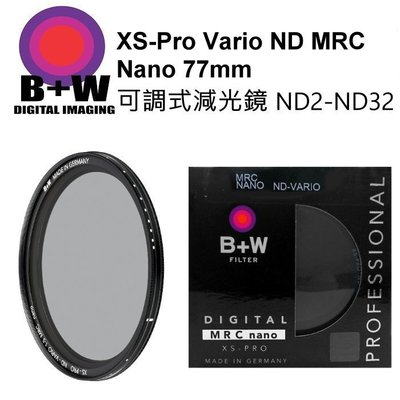 永佳相機_B+W XS-Pro 77mm ND Vario MRC nano ND2~ND32 德國 可調式減光鏡2