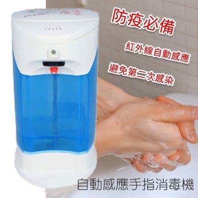 【防疫嚴選】自動感應手指消毒機 酒精噴霧機 給皂機 手指消毒器 酒精機 次氯酸機 乾洗手機 感應式酒精機