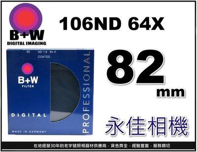 永佳相機_B+W 82mm 106 E ND 1.8 64X 減六格減光鏡 ND1.8 106E 。現貨中。