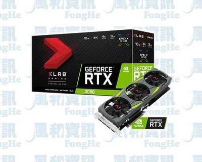 PNY GeForce RTX 3080 10GB XLR8 EPIC-X RGB 顯示卡【風和資訊】