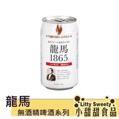 日本無酒精啤酒 無酒精飲料  龍馬1865 350ML 小麥風味飲料 小甜甜食品