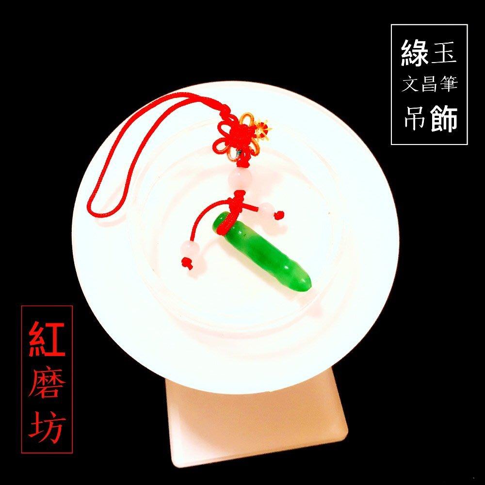 【Ruby】 NO.24S一件綠玉文昌筆吊飾(已開光)【紅磨坊】事業順利財源廣進步步高升