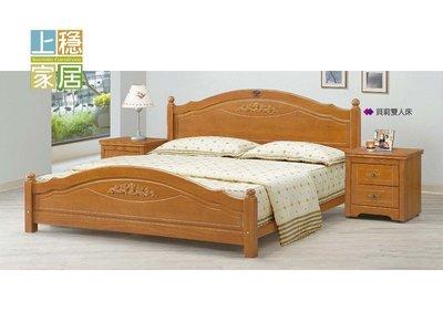 〈上穩家居〉亞莉6尺樟木色雙人床台 雙人床台 6尺床台 樟木色床台 9414A10905